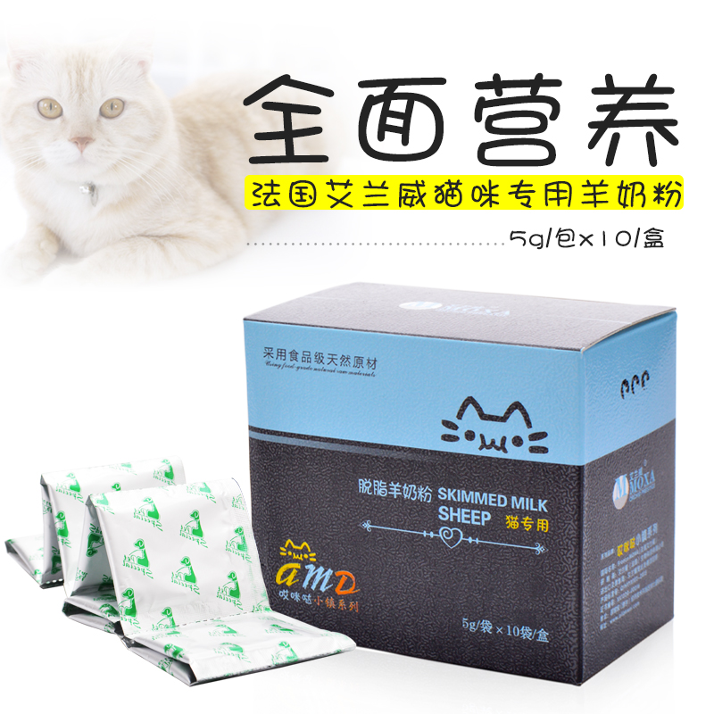 Yilan jorvi cat goat milk skimmed milk powder 5g/bag * 10 bags/cat kitten lactation diet recipes And health products