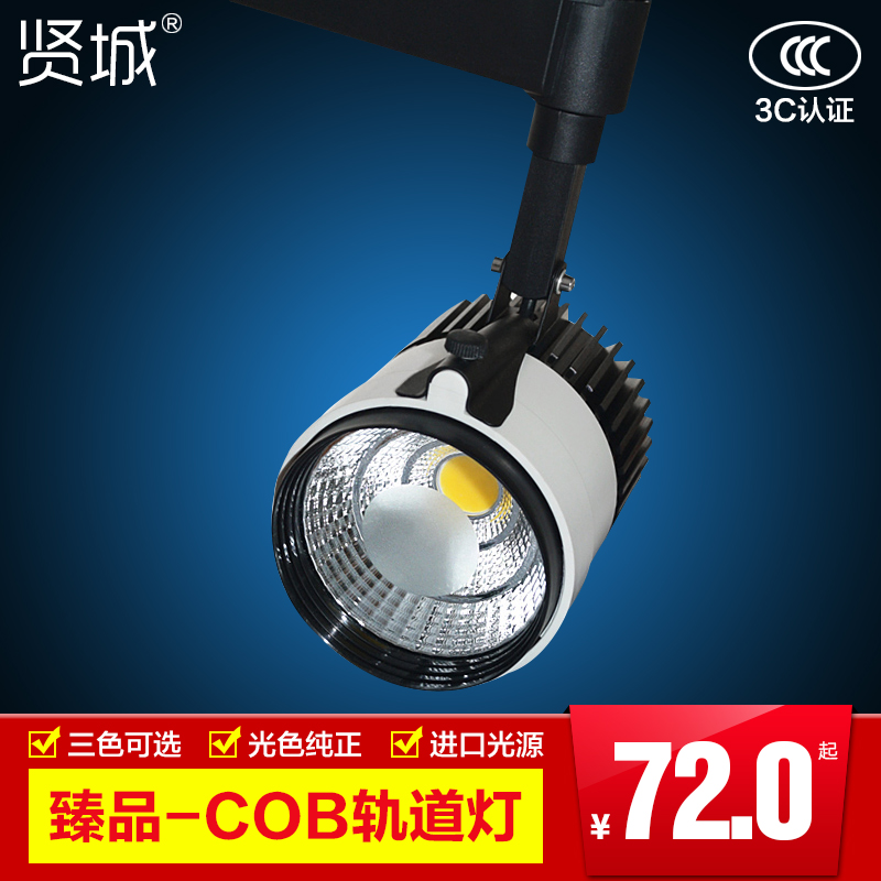 Yin city 15w20w30w cob led track lights track lights clothing store spotlights spotlights track light window light