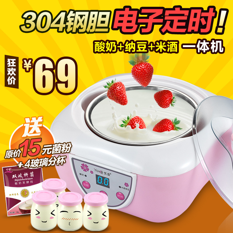 Yoice/excellent benefits y-sa6 automatic home yogurt machine rice natto machine stainless steel liner and cup