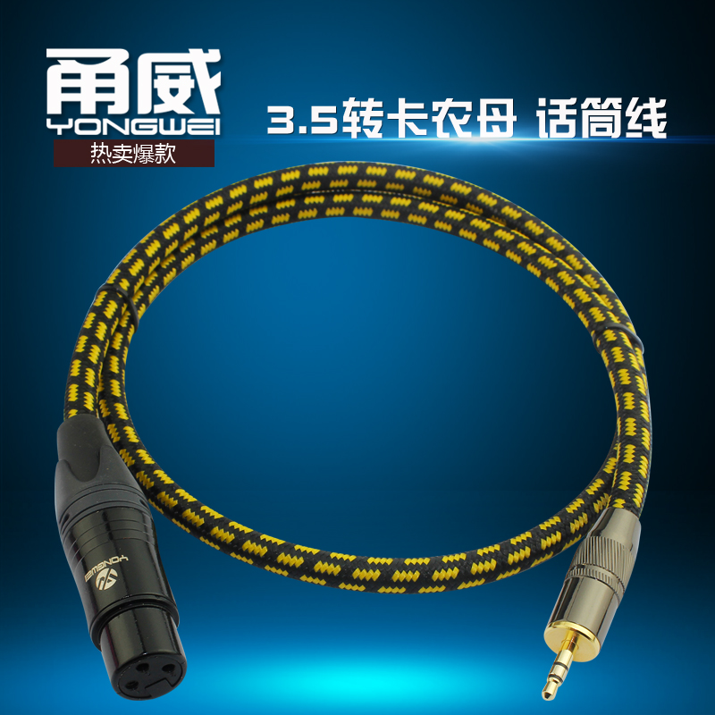 Yong wei 3.5 turn xlr female xlr audio cable computer slr machine condenser mic microphone cable microphone cable line