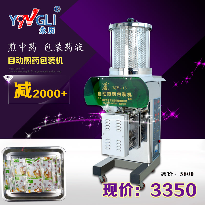 Yongli automatic aoyao extracting machine packaging machine BJY-13 single-cylinder pharmacological packaging machine 13 liters