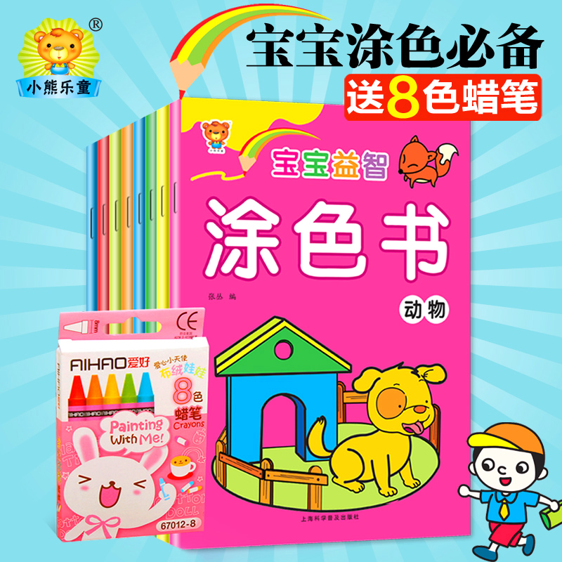 Young children's coloring book baby learn to draw books 2-3-6 years old hand painting graffiti coloring book picture books stick figure