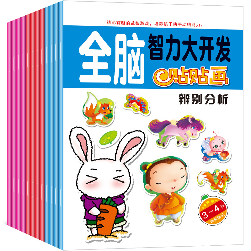 Young children's story books brains sticker affixed sticker book sticker baby stickers 2-aged repeatedly posted