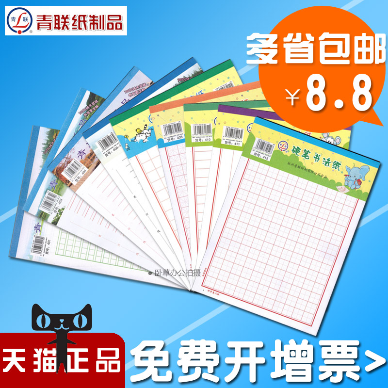 Youth federation youth federation swastika pygmy word lattice exercise book checkered red singlet letterhead stationery paper manuscript writing a single line of art paper