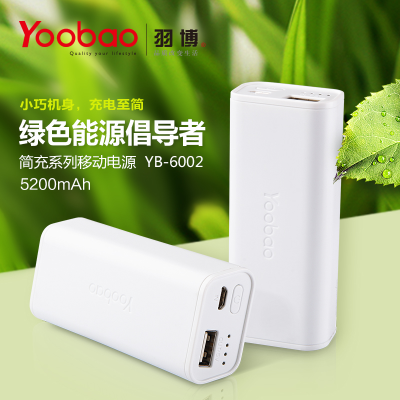 Yu bo mobile power mobile phone charging treasure compact universal charging treasure 5200 mA YB6002