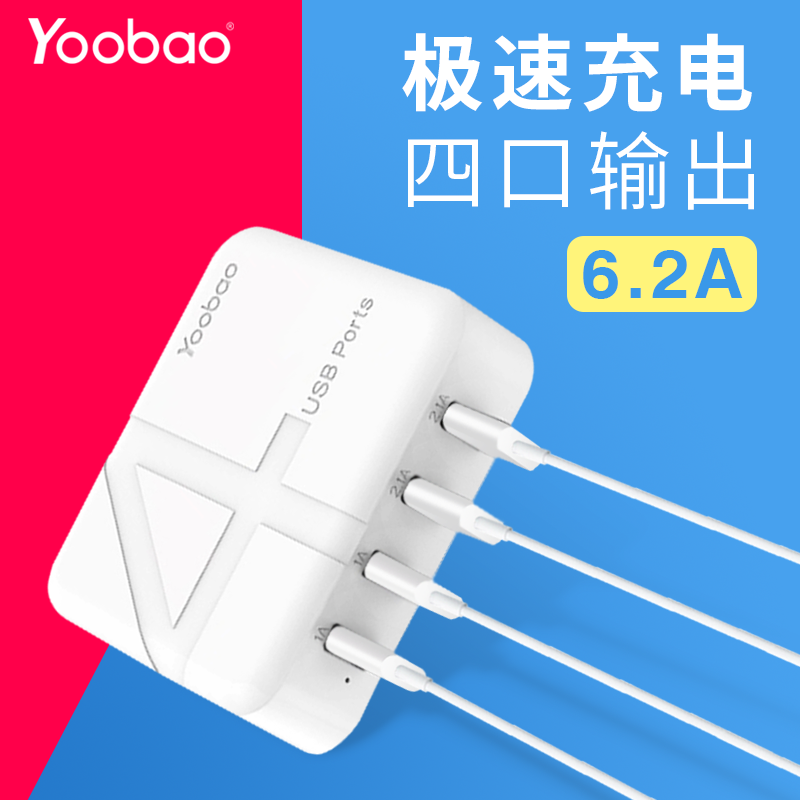 Yu bo multi 4å£usb iphone6s apple 5s phone charging head fast android 4 port charger plug 2a
