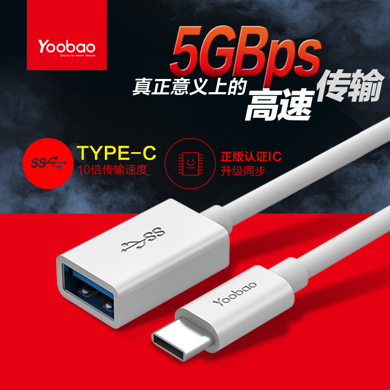Yu bo USB3.1Gen1 otg data cable extension cable type-c head pros plug adapter cable macbook pro