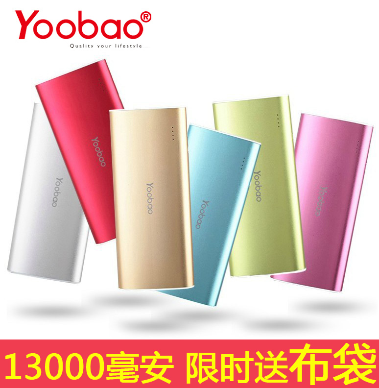 Yu bo yb6016 magic wand mobile power mobile tablet universal charging treasure 13000 mA genuine