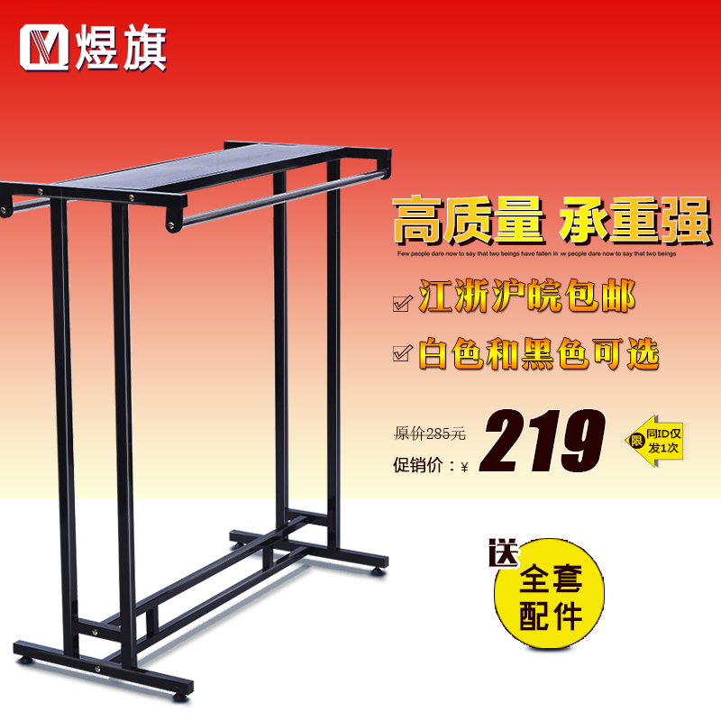 Yu flag gantry clothing store clothing rack hanger floor double rod for hanging clothes iron shelf display clothing display