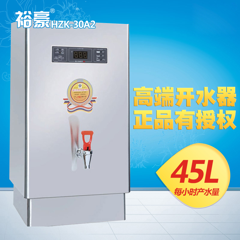 Yu hao HZK-30A2 stepping boiling commercial microcomputer fast electric stainless steel water machine foam