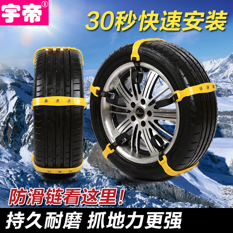 Yu tai car tendon thickening snow chains snow chains suv sand snow emergency tire skid chains free jack
