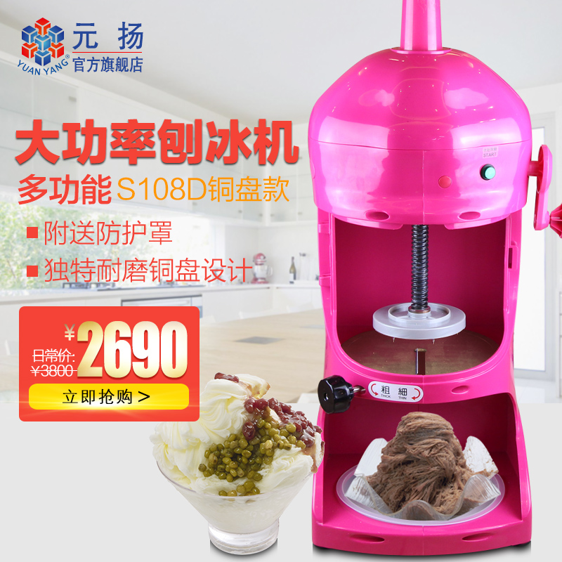 Yuan yang S108D taiwan imported strong commercial ice machine ice machine ice machine sand ice machine snow machine floss floss Ice