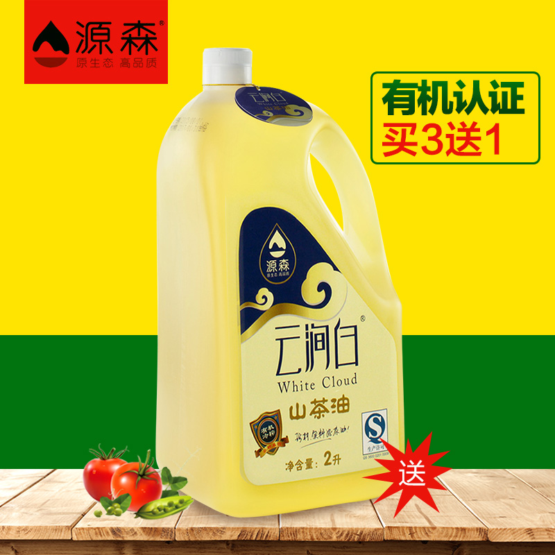 Yuansen organic camellia oil 2l farm self virgin pure wild camellia tea camellia seed oil edible oil gift box