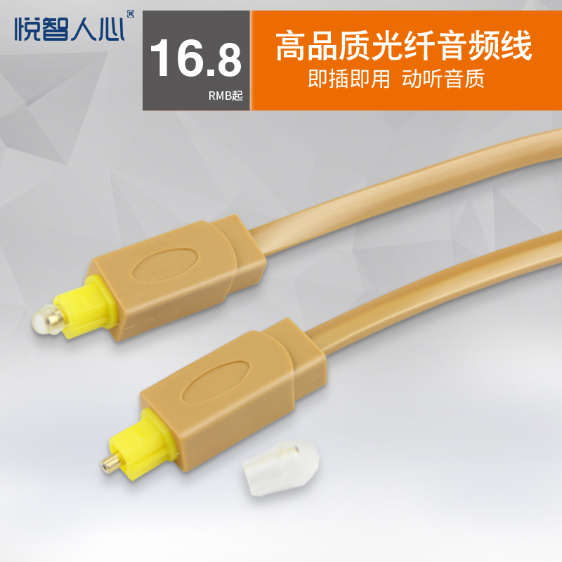 Yue chi people Y-A368 optical audio cable digital audio cable stereo audio cable audio amplifier fever