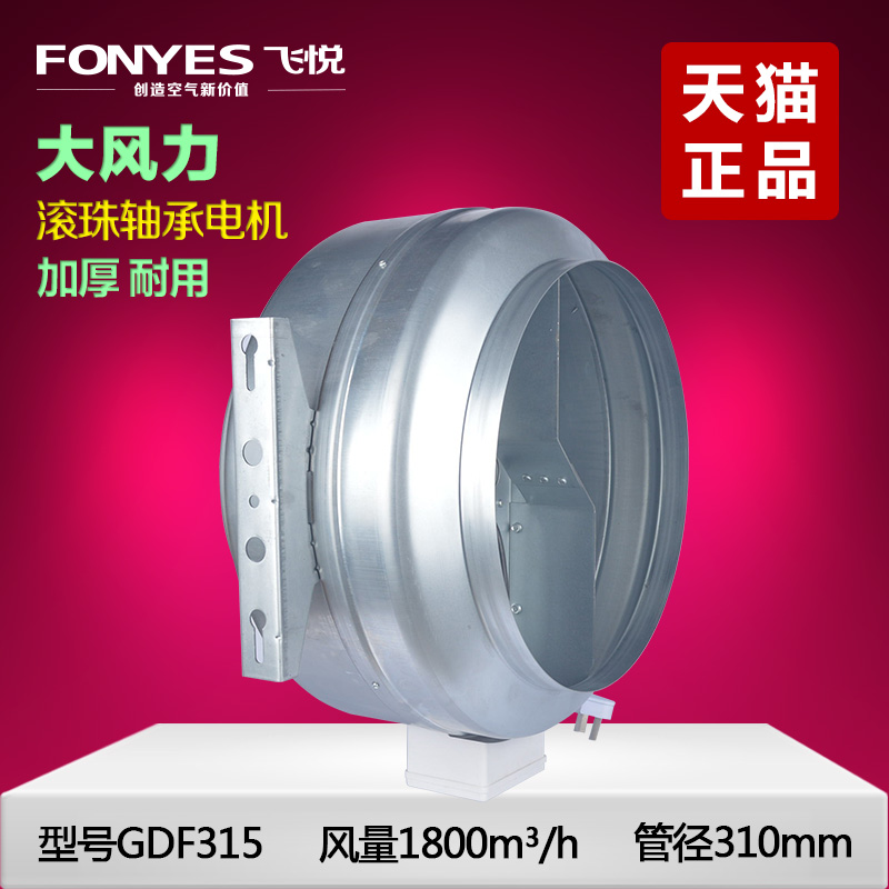 Yue fei circular duct fan blower powerful exhaust fan centrifugal fan blower supercharger gdf315