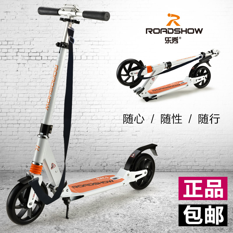 Yue xiu two adult big wheel scooters folding scooter damping big skating dray two Scooter