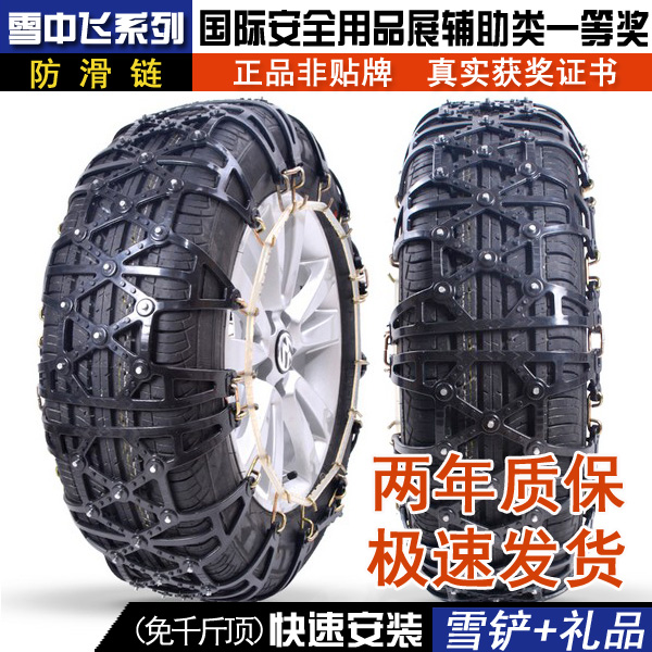 Yufeng dongfeng fengshen a30/a60/ax7/h30cross/h30/s30/l60 car tire slip Chain