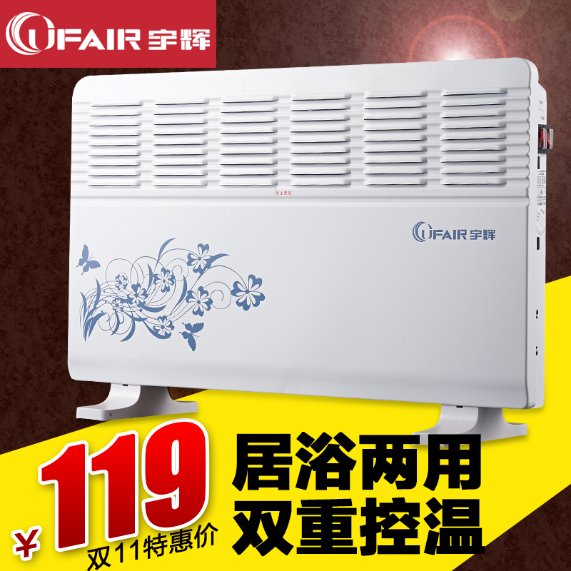 Yuhui convection heater power ranking bath home dual energy saving electric heating bath water heater heater
