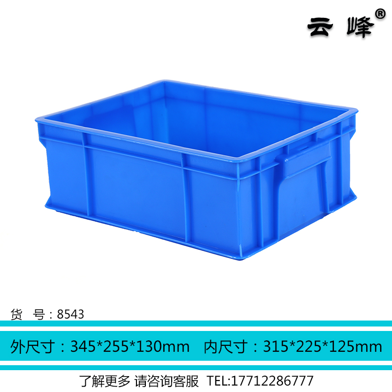 Yunfeng crate thick plastic box totes 320/125 35/25/13 production tool storage box 8543