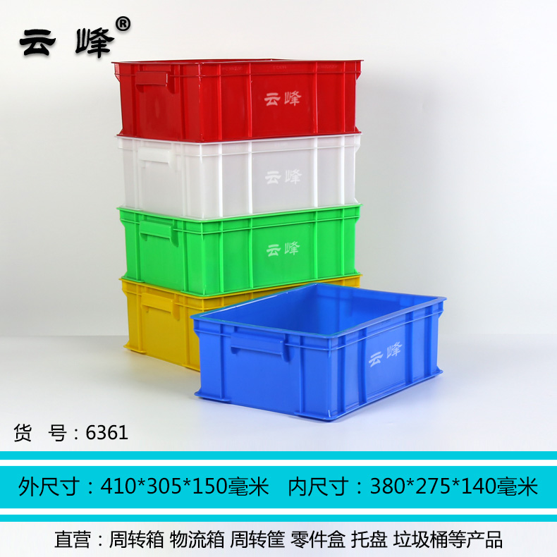 Yunfeng thick plastic turnover box length 380 width 275 high 140 tool parts finishing materials storage box material 6361