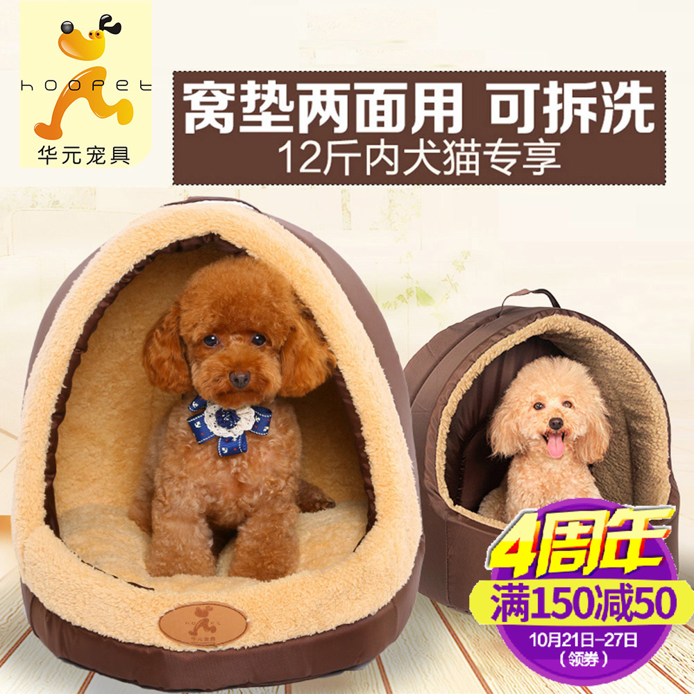 Yurt kennel cat house cat litter pet nest dog house dog teddy pomeranian puppy small dog house dog house in winter