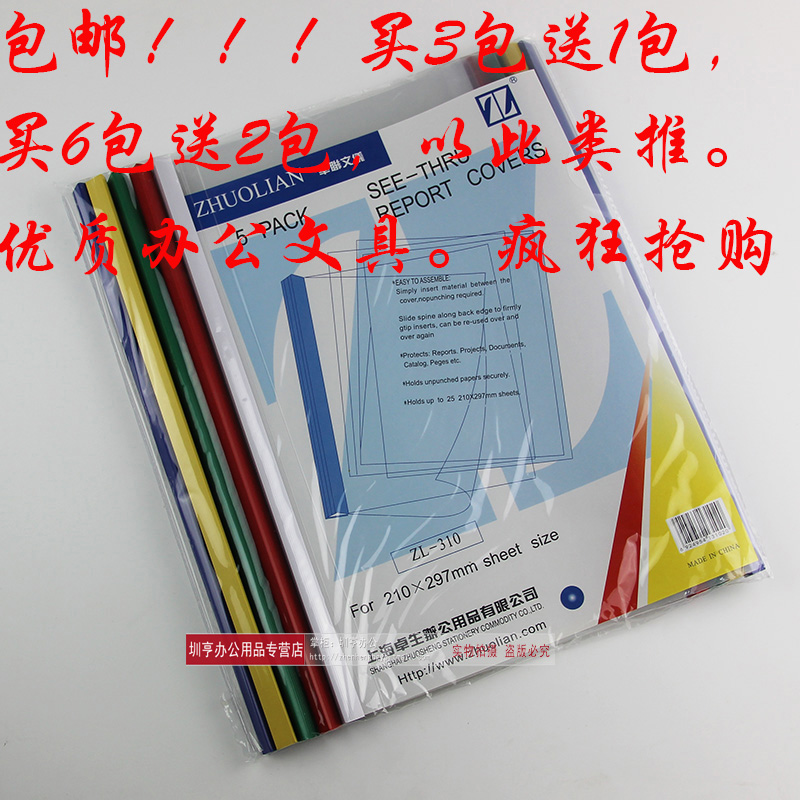 get quotations zarlink a4 folder resume folders report folders office supplies pumping rod rod clamp easy color classification