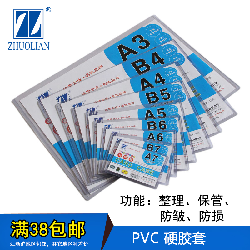 Zarlink pvc b5 pouches a4 transparent hard plastic sleeve wrinkle card sets document sets a3 plastic sets of documents protective sleeve