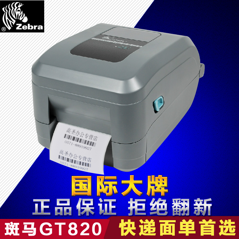 Zebra/zebra gt820 barcode printer thermal paper sticker printing logo dimensional code label printer