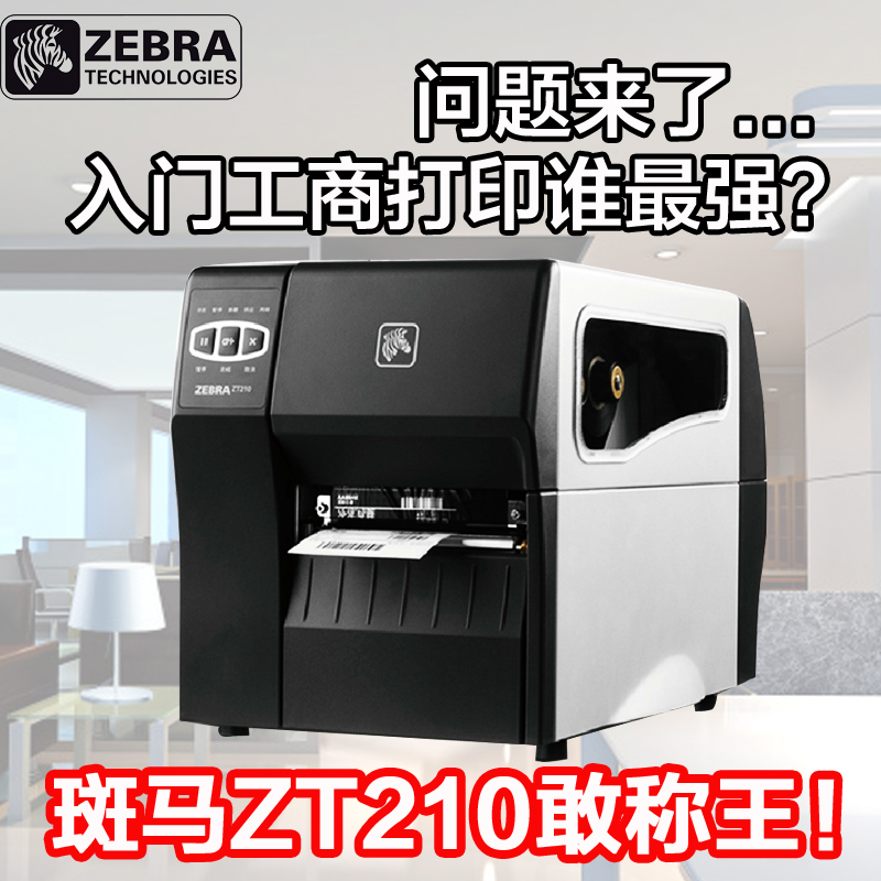 Zebra/zebra zt210 dpi barcode printer sticker printer label machine