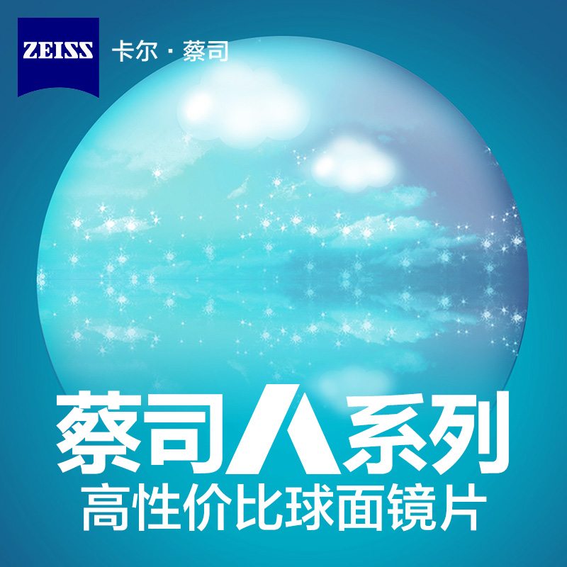 Zeiss lenses a lotus film series a58 spherical lenses myopia thin 1.5/1.6 tree fat piece of optical glasses Mirror