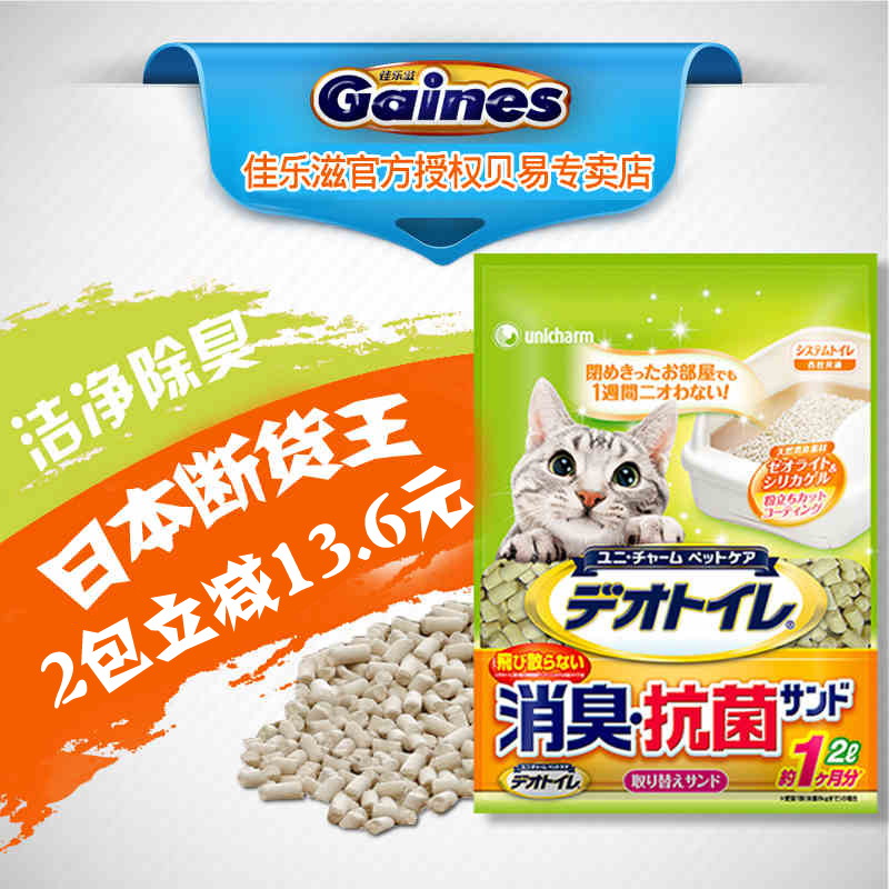 Zeolite litter 2l imported from japan squeak aids smell deodorant antibacterial cat litter box cat litter clean suction can be washed