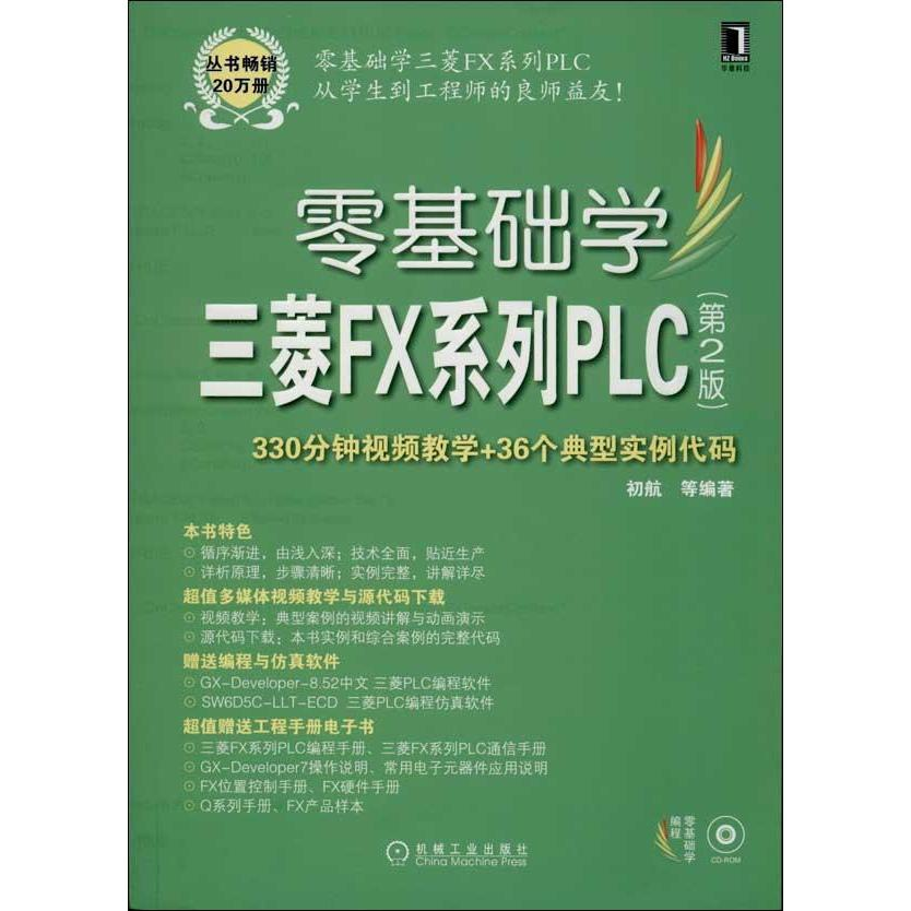 Zero base learning mitsubishi fx series plc (2nd edition) computer genuine selling books