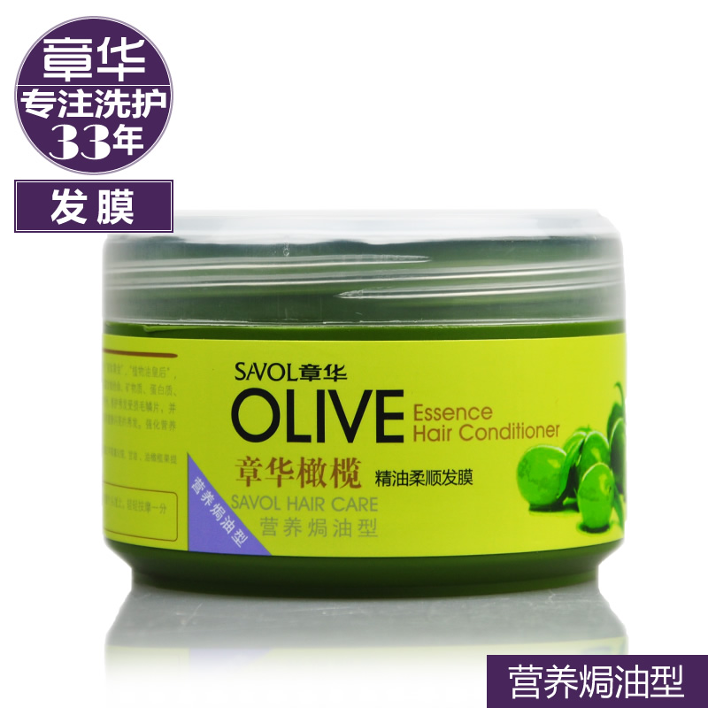 Zhang hua genuine olive oil nutrition baked oil type steamed supple hair mask inverted membrane conditioner for damaged hair