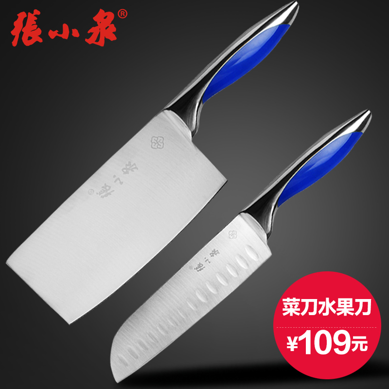 Zhang koizumi choppers suit sapphire blue two sets of kitchen knife knife knife small kitchen knife stainless steel household kitchen knives