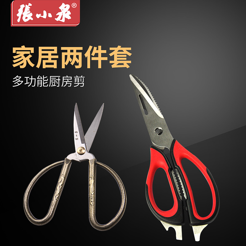 Zhang koizumi scissors combination kitchen multifunction stainless steel kitchen scissors household scissors dragon suit