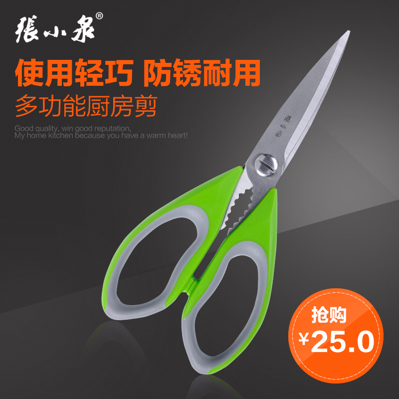 Zhang koizumi scissors kitchen scissors multifunction kitchen scissors cut chicken can be used as a bottle opener