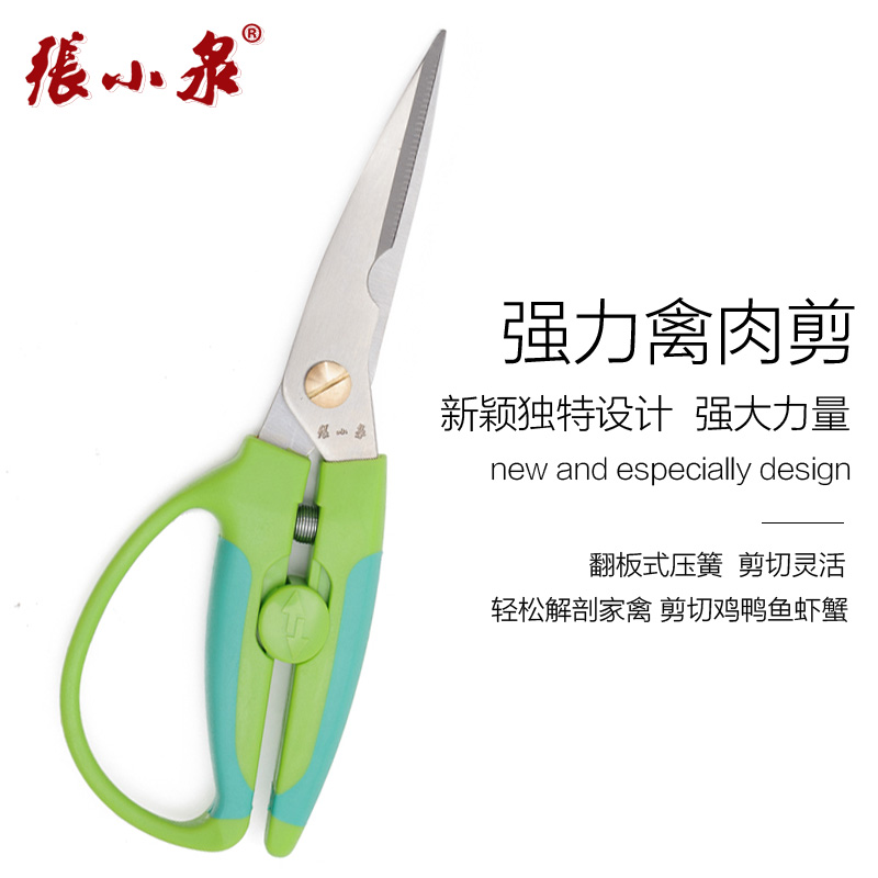 Zhang koizumi scissors stainless steel strong poultry shears mp-11 multifunction kitchen scissors household scissors cut chicken