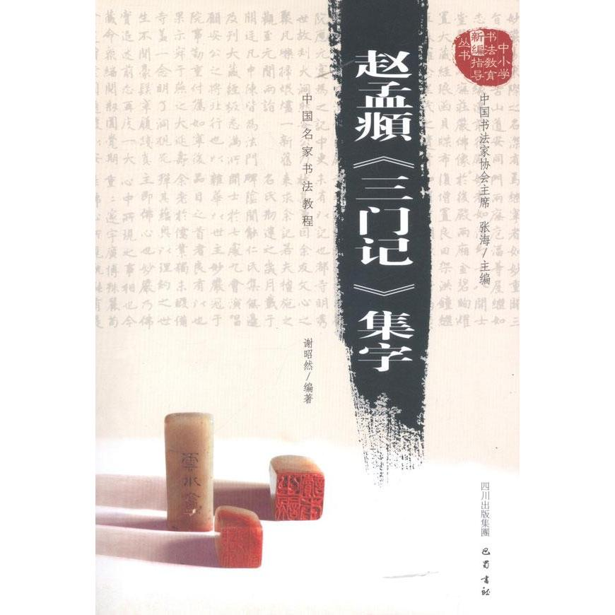 Zhao meng kee three | | calligraphy set the word calligraphy and painting xinhua bookstore genuine selling books chart