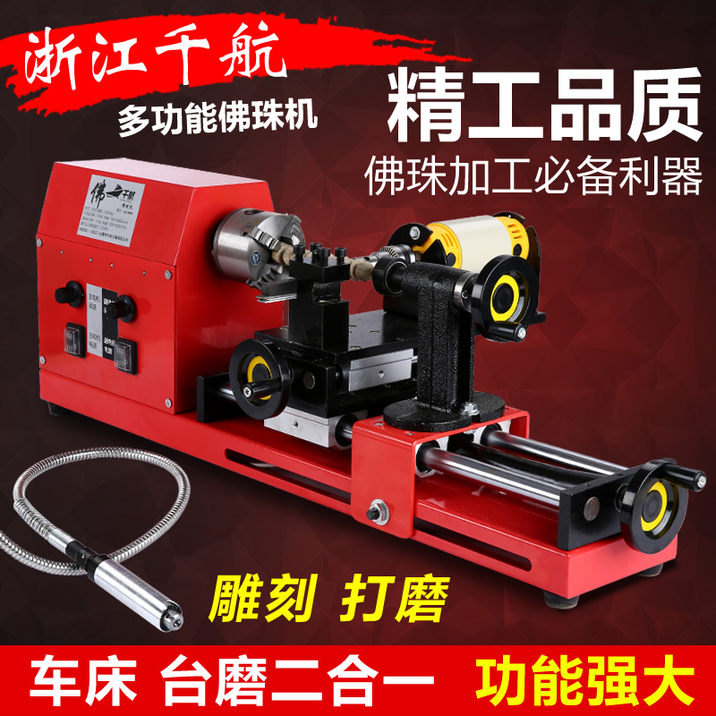 Zhejiang province in thousands of united states hang wooden bead rosary beads machine machine miniature precision small lathe machining lathe home wooden bead bracelets