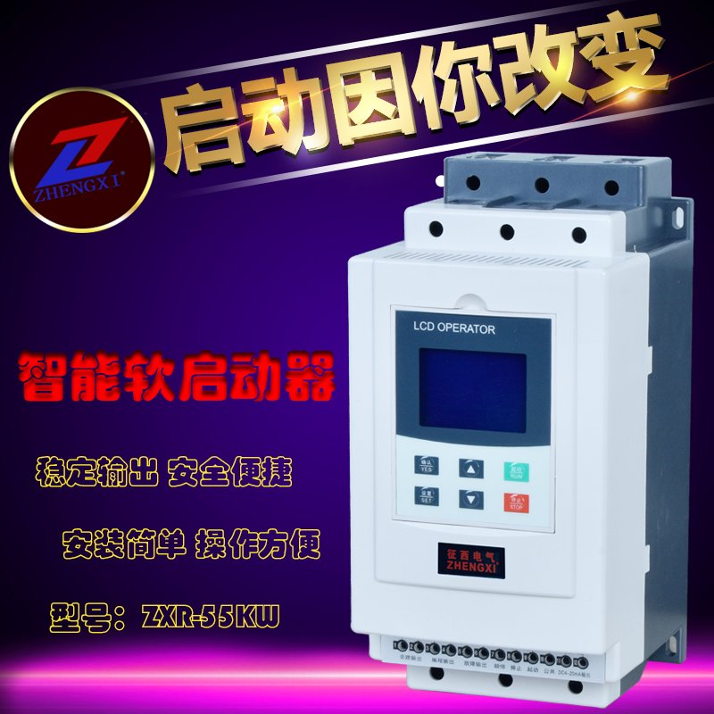 Zheng xi intelligent motor soft starters 55kw fan pump bypass soft start controller ZXR-55KVA