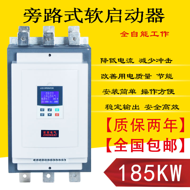 Zheng xi soft starter 185kw chinese display automatic intelligent pump fan crusher soft starter