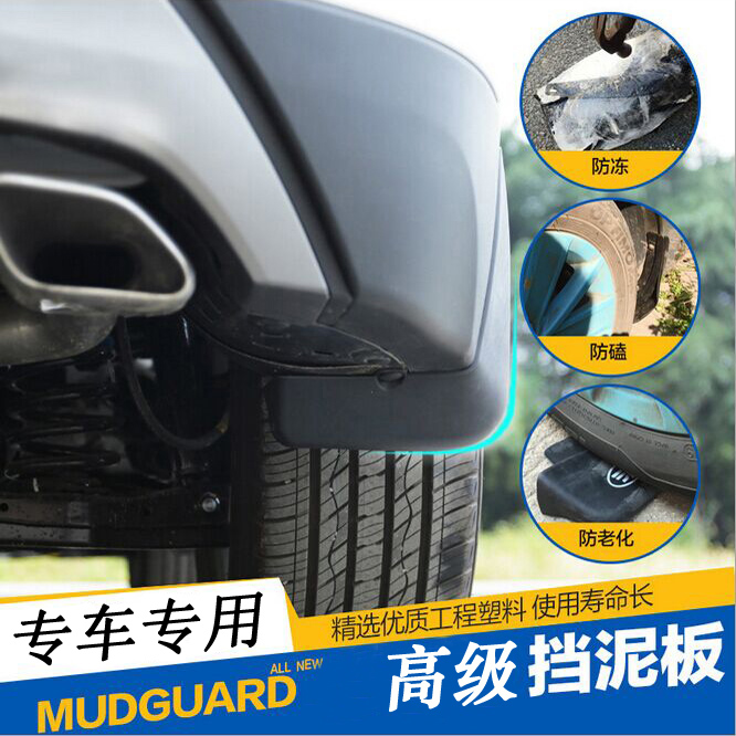 Zhengzhou nissan automobile accessories i awd awd i rui qi dongfeng nissan d22 pickup fender fender mud baffle board i Leather mudguard