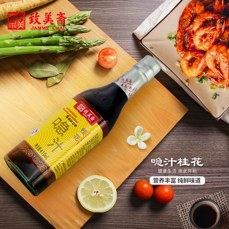 Zhimeizhai osmanthus worcestershire sauce specialty seasoning ingredients cooking sauces for dipping sauce 410g * 1