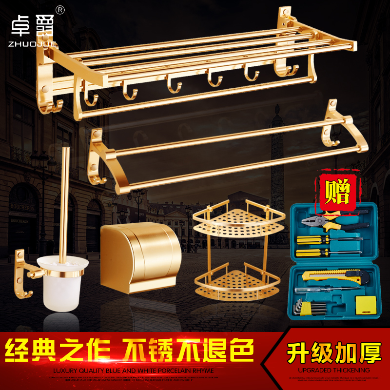 Zhuo jazz bathroom continental golden space aluminum towel rack towel rack suits diy bathroom racks hanging three cartons