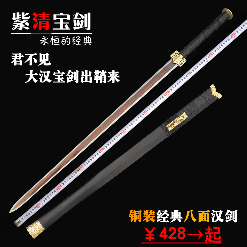 Zi qing classic copper loaded octahedral han longquan sword sword sword manganese longer untailored octahedral pattern steel sword is not open Blade