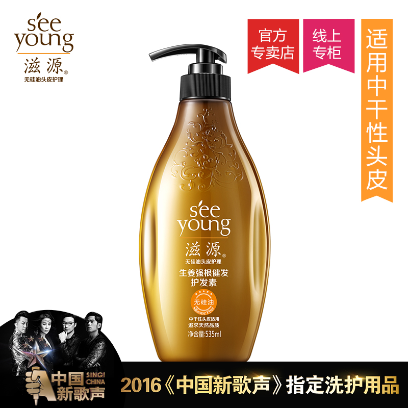Zi source without silicone ginger hair healthy and strong root hair conditioner 535ml in dry