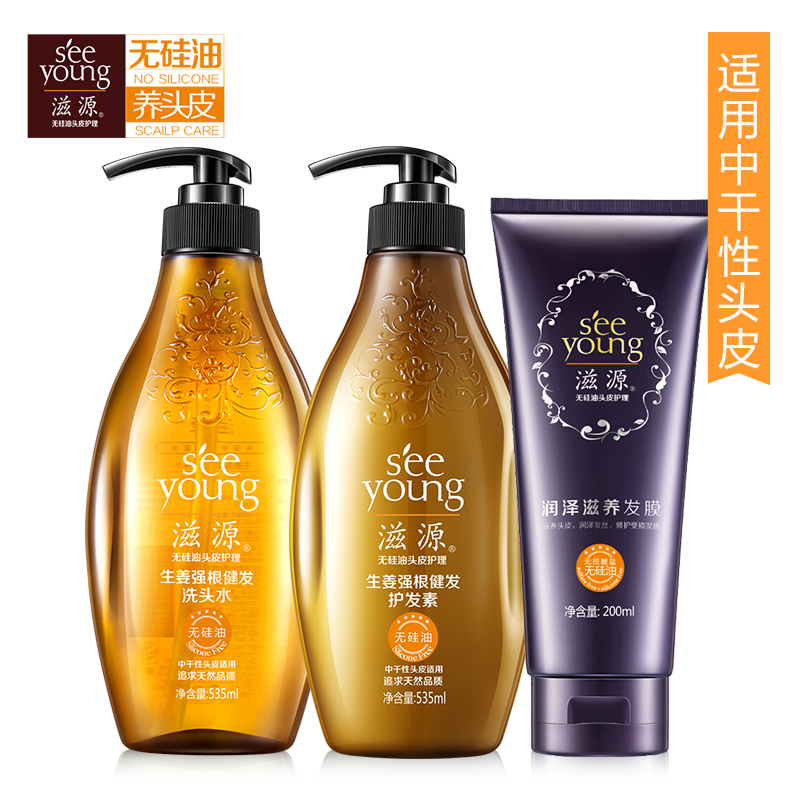 Zi source without silicone oil shampoo ginger hair healthy and strong root hair care conditioner hair mask set (in the dry)
