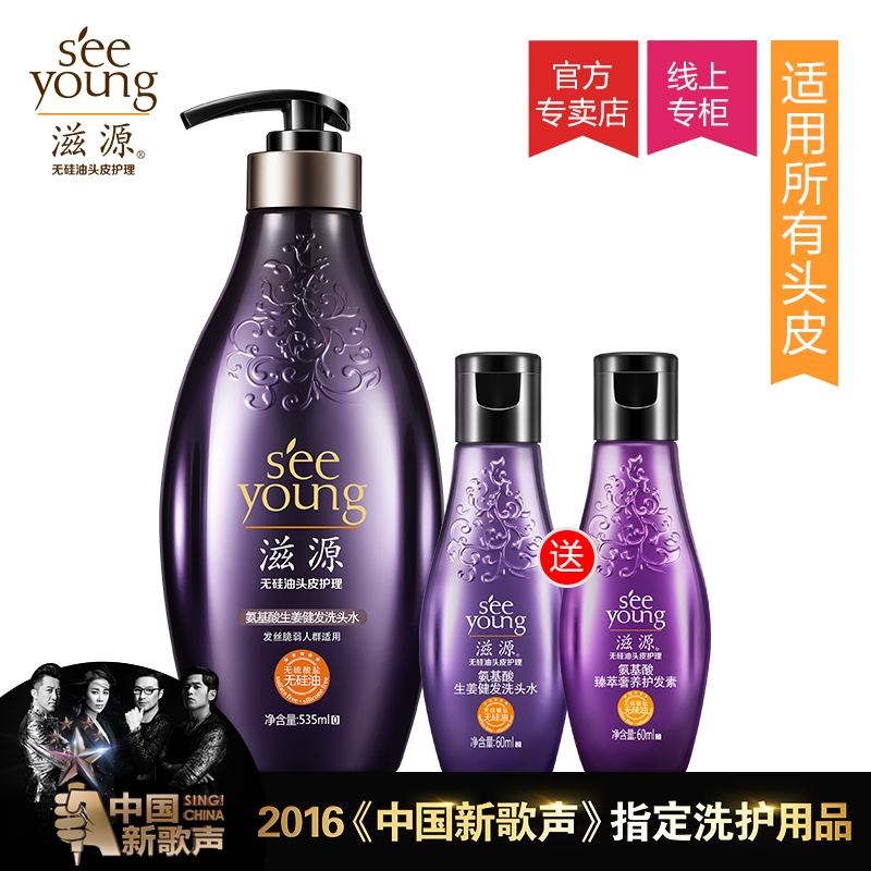 Zi source without silicone sulfate aminoacids strong root ginger healthy hair shampoo wash hair lotions 535 ml
