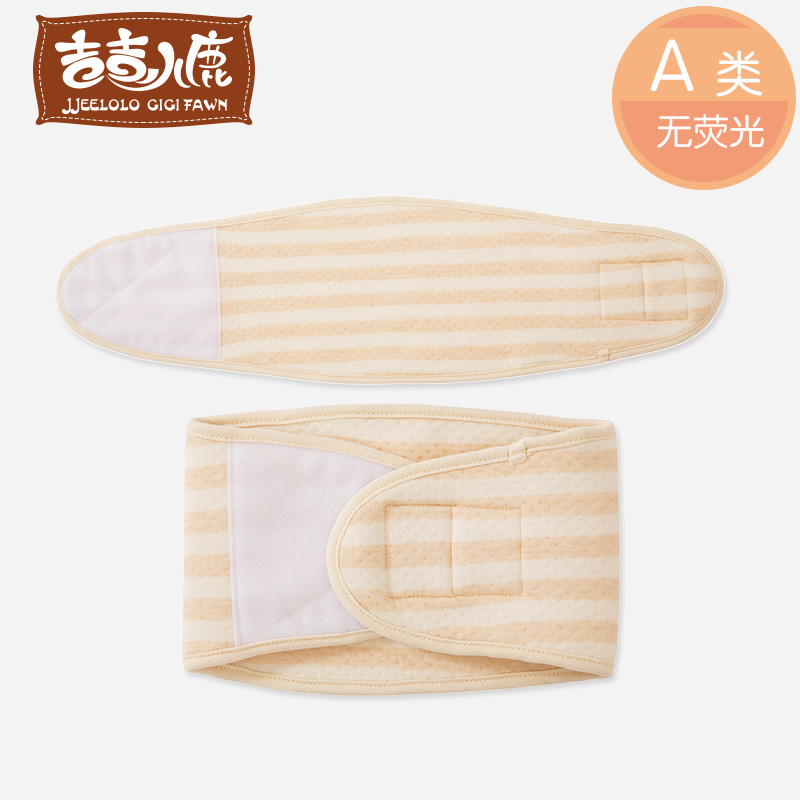 Zigi deer baby cotton baby belly circumference newborn umbilical cord care umbilical umbilical cord care for children winter thick