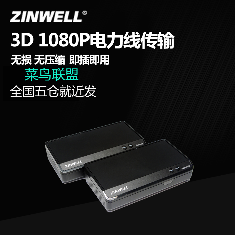 Zinwell PHD-500 hd video transmission of electricity is p wireless audio and video transmitter shipping